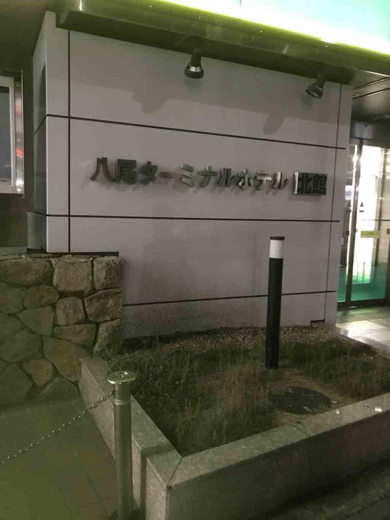 八尾ターミナルホテルの外観
